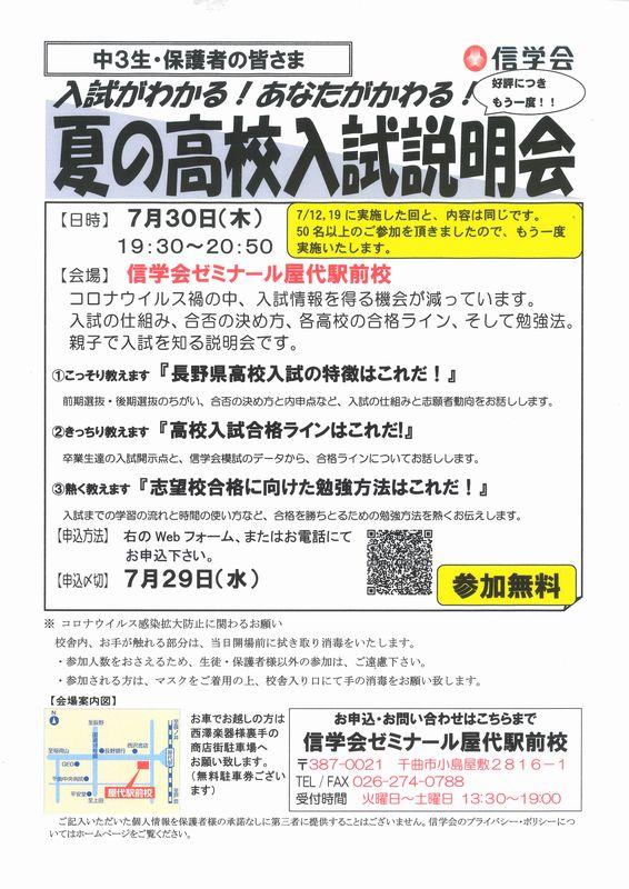 0730高校入試説明会
